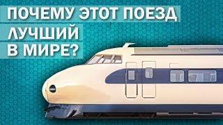 Почему этот поезд считается лучшим в мире. История Синкансэн