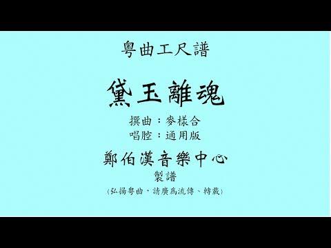 """粵曲工尺譜 """"黛玉離魂"""" 通用版唱腔"""