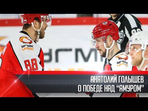 "Анатолий Голышев о победе над ""Амуром"""