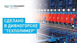"""Сделано в Дивногорске """"ТехПолимер"""""""
