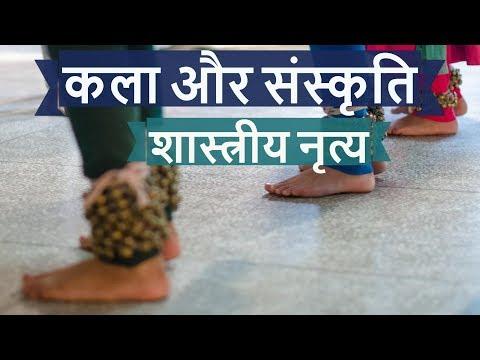 कला ओर संस्कृति - शास्त्रीय नृत्य - शुद्ध हिंदी में - Art & culture for UPSC/SSC in Hindi - History