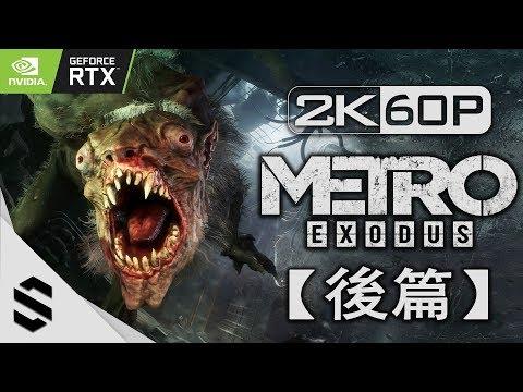 【戰慄深隧:流亡】RTX電影剪輯版(後篇) - 無準心、電影式運鏡、完整劇情 - PC光線追蹤2K60FPS劇情電影 - 地铁:逃离 Metro:Exodus