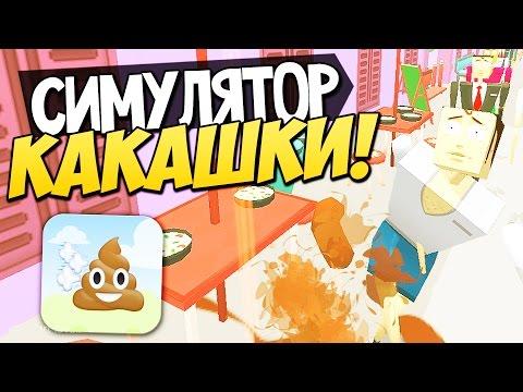 Симулятор Какашки - Muddy Heights