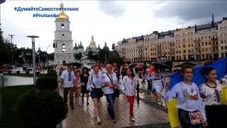 Киев. Марш вышиванок. Без комментариев