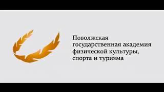 Поволжская ГАФКСиТ 2018