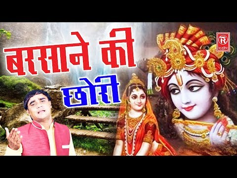 New Krishna Song 2017 | Barsane Ki Chhori | बरसाने की छोरी | Randhan Gijjar | Rathore Cassettes