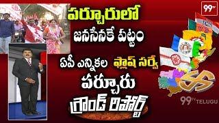 పర్చూరులో జనసేన పార్టీకే పట్టం.! AP Political Ground Report on Parchur Constituency | 99TV Telugu