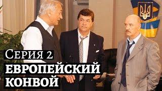 ЕВРОПЕЙСКИЙ КОНВОЙ. СЕРИЯ 2