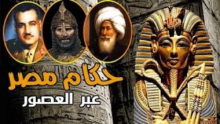 جميع حكام مصر عبر العصور