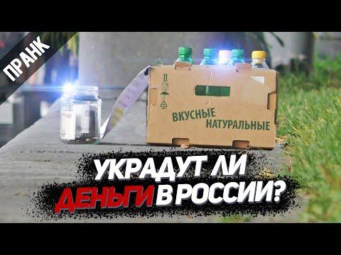 МАГАЗИН БЕЗ ПРОДАВЦА НА УЛИЦЕ. УКРАДУТ ЛИ В РОССИИ ДЕНЬГИ И ЕДУ? (социальный эксперимент / пранк)