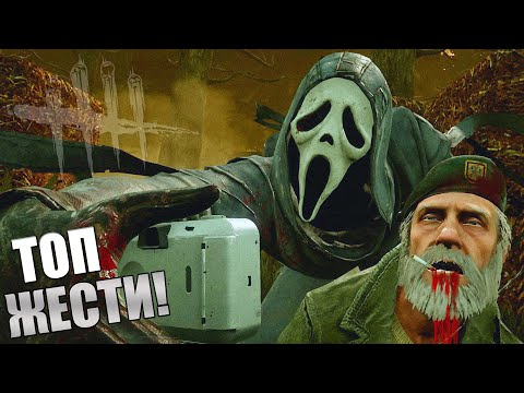 Dead by Daylight ► ТОП ЖЕСТИ!