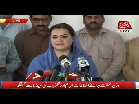 Islamabad; Maryam Aurangzeb Talks to Media