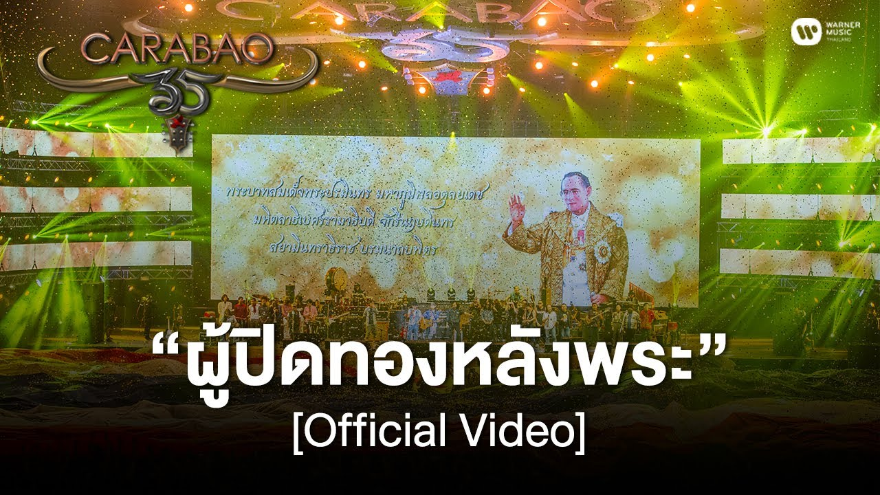 คาราบาว - ผู้ปิดทองหลังพระ (คอนเสิร์ต 35 ปี คาราบาว) [Official Video]