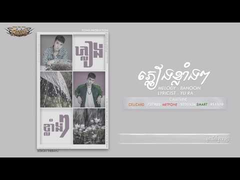 Pleang Klaing Klaing - Sokun Therayu 【Official Full Audio】