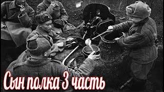 Военные истории . Великой Отечественной войны . Сын полка часть 3