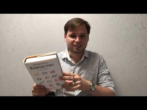 Артемий Лебедев «Ководство»: отзыв за пару минут