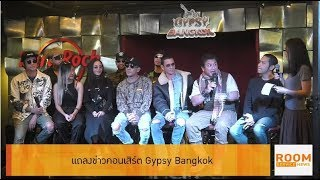 Room Service News 210961:  แถลงข่าวคอนเสิร์ต Gypsy Bangkok