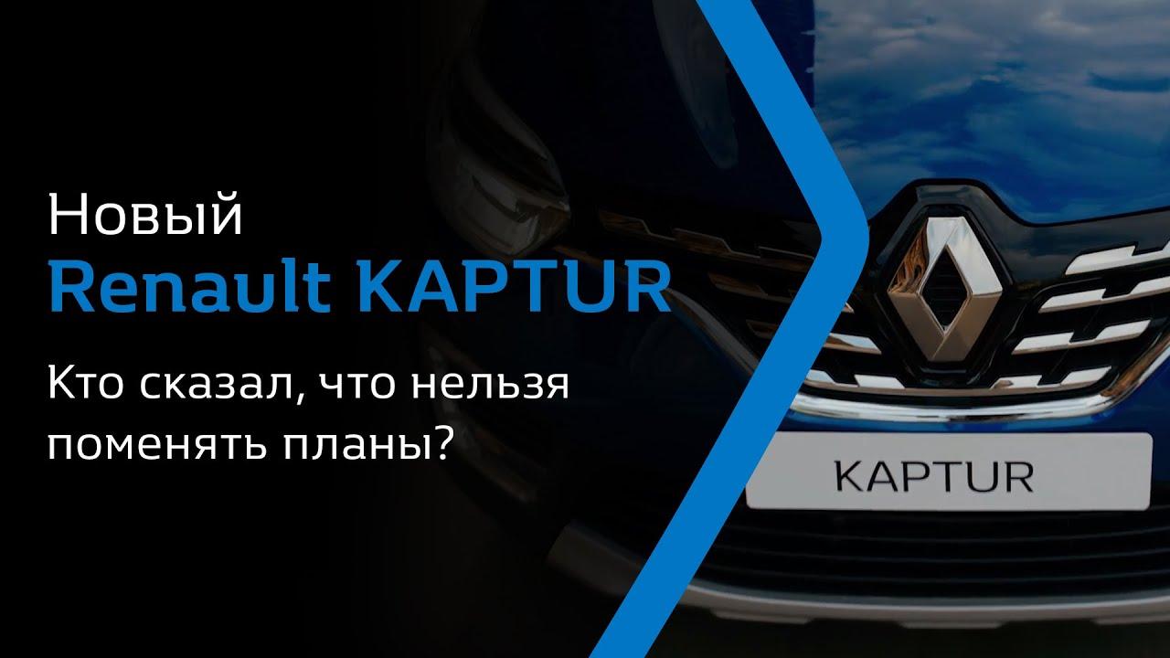 Новый Renault KAPTUR. Кто сказал, что нельзя поменять планы?