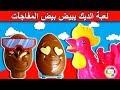 لعبة الديك السحرى يبيض بيض المفاجآت العاب مفاجآت للاطفال بنات واولاد