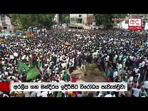UNP rally in Colombo in support of Ranil Wickremesinghe