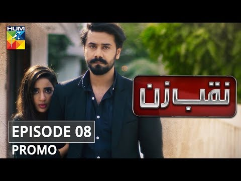 Naqab Zun Episode #08 Promo HUM TV Drama