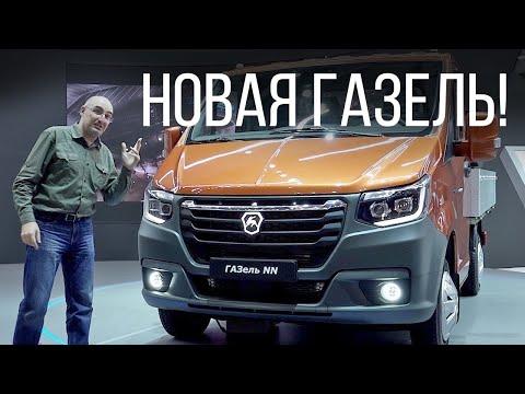 Смотреть Новая ГАЗель NN на роботе и обновленный Соболь 4х4 – сюрпризы ГАЗа на Комтранс-2019! онлайн