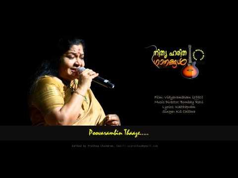 Poovarambin Thazhe Lyrics - Vidyarambham Malayalam Movie Songs