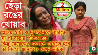 Bangla natok | Chera Ronger Khoyab | Champa, Gazi Rakayet, Meha, Farjan