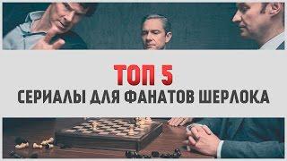 ТОП 5 лучшие сериалы для фанатов Шерлока | LostFilm.TV
