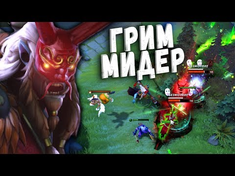 видео: ГРИМ на МИДЕ! grimstroke mid - new hero dota 2