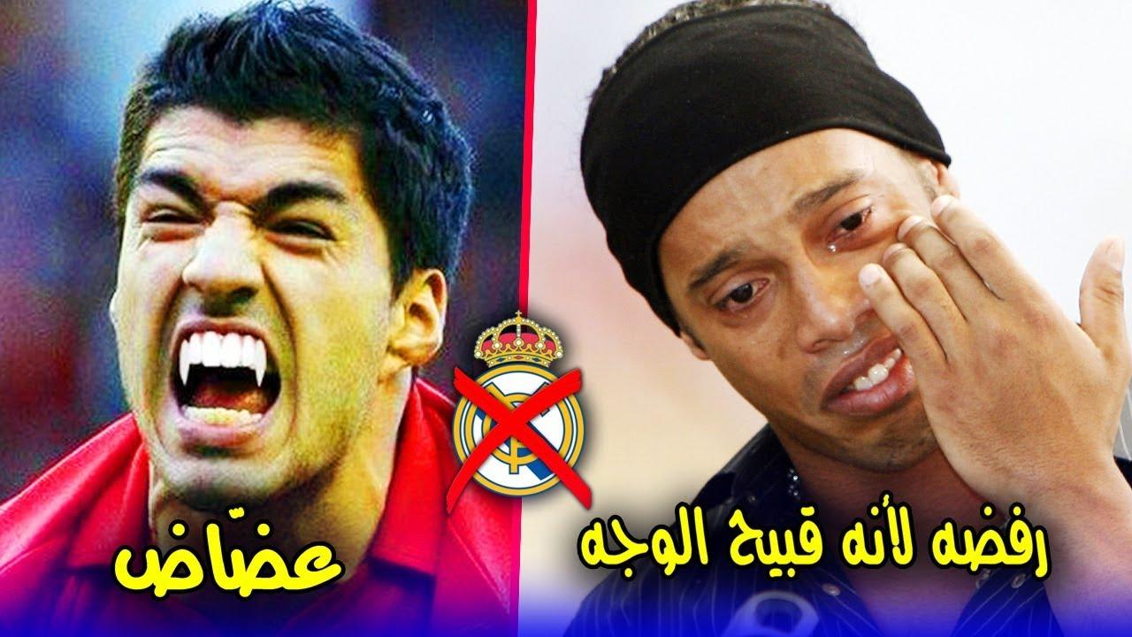 5 نجوم ندم ريال مدريد على رفض التعاقد معهم لأسباب غريبة | ظلمهم فجعلوه يدفع الثمن غاليا..!!
