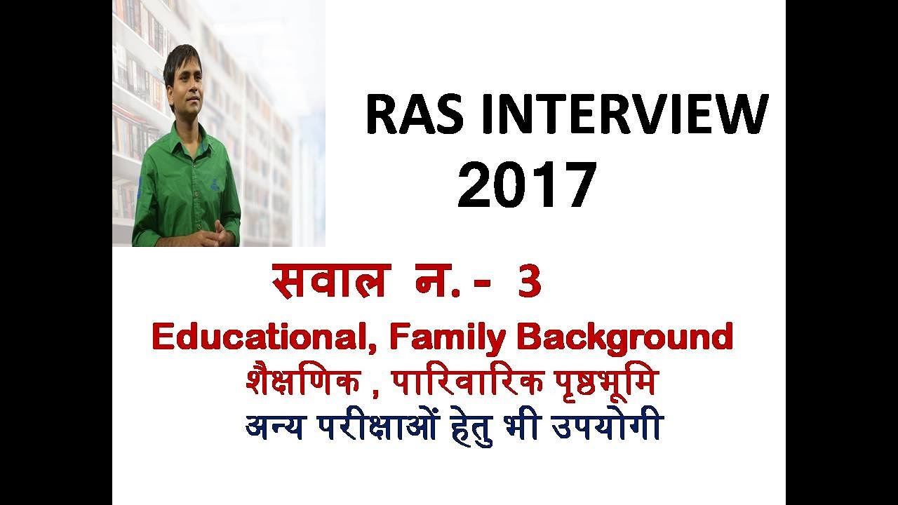 INTERVIEW QUESTIONS-RAS interview Preparations- Question no. 3 ...