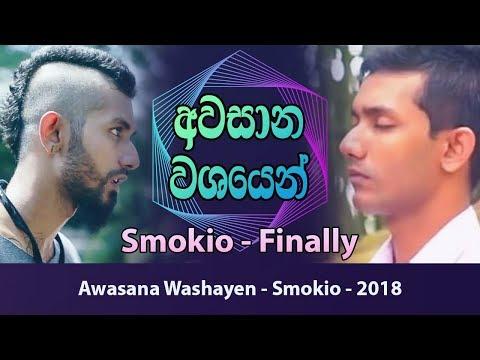 Smokio - Awasana Washayen ( Finally )  2018 | New Sinhala Rap Song - Awasana Wasayen