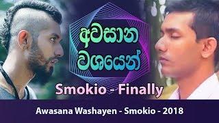 smokio---awasana-washayen-finally-2018-new-sinhala-rap-song