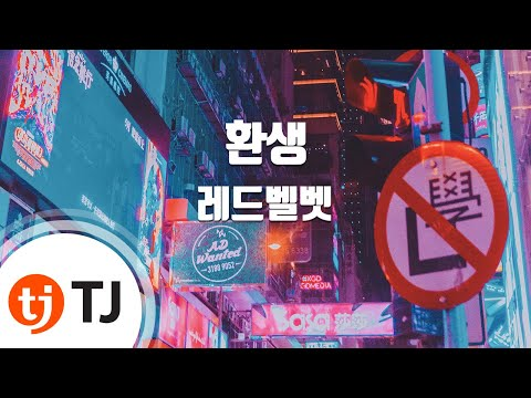 [TJ노래방] 환생 - 레드벨벳(Red Velvet) / TJ Karaoke