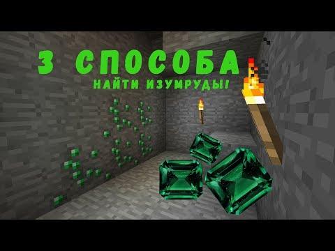 Топ 3 способа как найти изумруды в Minecraft 1.13