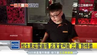 麻辣鍋食材「摻尿」  遭影射店澄清盤色不同|三立新聞台
