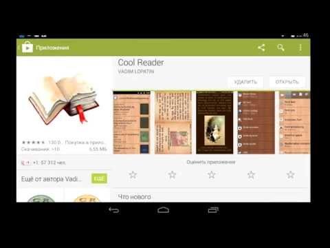 Cool Reader - одна из лучших читалок для Андроид