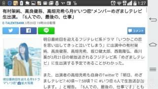 """有村架純、高良健吾、高畑充希ら月9""""いつ恋""""メンバーめざましテレビ生出..."""