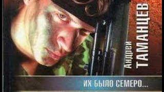 Андрей Таманцев. Солдаты удачи 1. Их было семеро 2