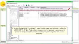 M.E.Doc: Зарплата. Як створити звіт на підставі даних розрахункової відомості