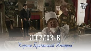Шерлок, серия 5 - Корона Британской Империи | Пародия 2015