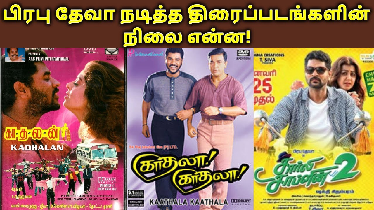 Prabhu Deva Acted Movies Hit Or Flop List   தமிழ்