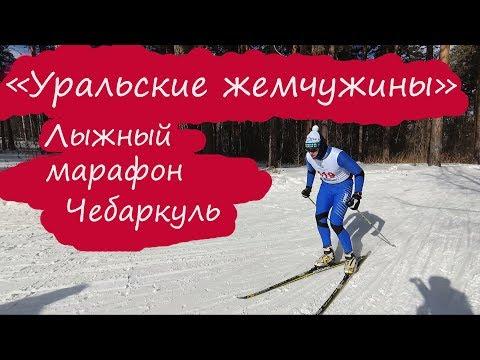 Лыжный марафон «Уральские жемчужины» Чебаркуль