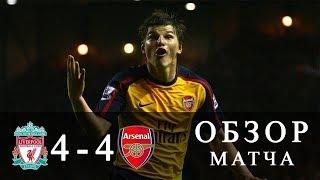 Ливерпуль Арсенал 4:4