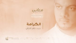 الكرامة | الشيخ حسين الأكرف