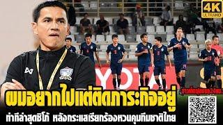 ท่าทีล่าสุดซิโก้-หลังกระแสเรียกร้องหวนคุมทีมชาติไทย