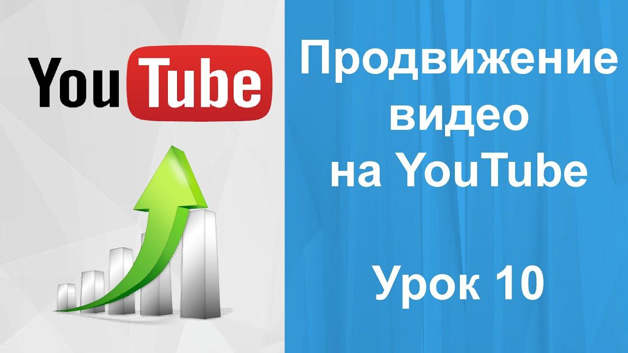 Раскрутка канала youtube книга