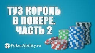 Покер обучение | Туз король в покере. Часть 2