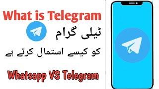 What Is Telegram || How To Use Telegram ||whatsapp Vs Telegram ||Urdu/Hindi